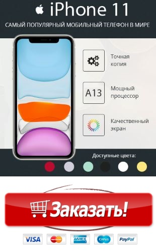 iphone 11 отпечаток пальца