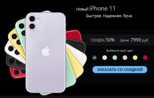 купить apple iphone 11 64 гб фиолетовый