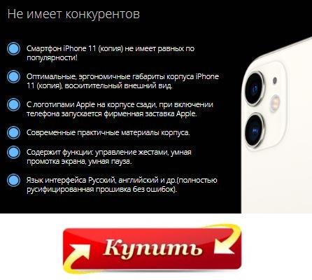 iphone 11 й
