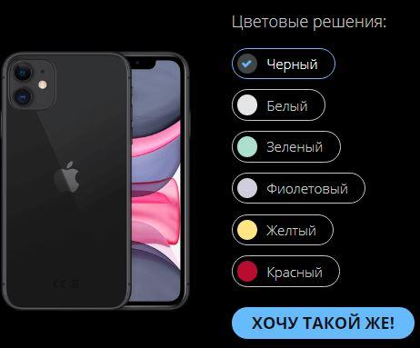 iphone 11 описание